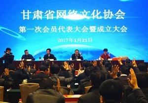 甘肃省网络文化协会在兰成立嘉峪关在线成为首批会员