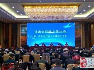 甘肃省网络文化协会在兰州成立  酒泉热线成为首批会员