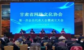 甘肃省网络文化协会在兰州成立
