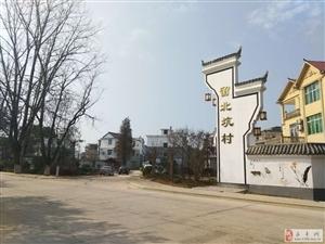 佐龙留北坑:小康式新农村