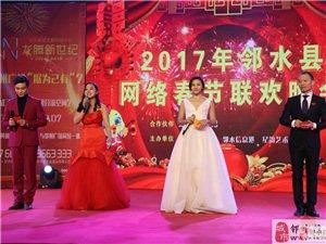2017年邻水县网络春节联欢晚会高清图片
