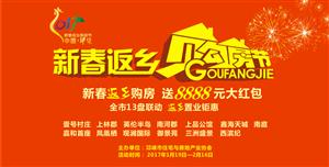 邛崃新春返乡购房节启幕,购特价房,还送8888元现金补贴!