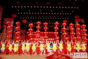 2017年嘉峪关市春节联欢晚会精彩上演