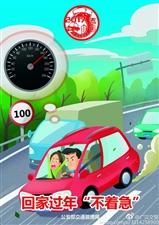 """交警提示:""""十次事故九次快"""",超速行驶是导致交通事故的罪魁祸首"""