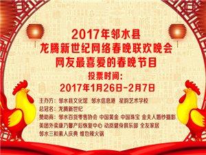 2017年邻水县网络春节联欢晚会网友最喜爱的春晚节目
