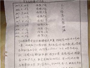 南政邮电银行的欺骗行为(2)