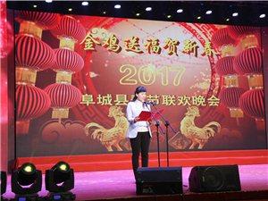 2017阜城春晚有啥好节目?精彩高清图片视频看这里!