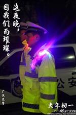 【2017年广汉春节】不管您来自何方,蜀黍始终坚守岗位,为您保驾护航!