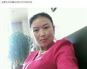 那女群主叫安静QQ号3533568728