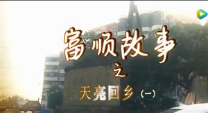 富顺方言电视剧《富顺故事》正在播出