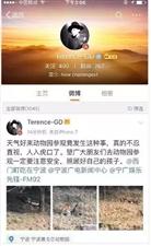 宁波一动物园老虎咬死游客,官方最新调查结果,竟是??春节出游务必注意安