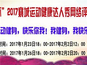 """""""悦动杯""""2017美高梅平台运动健康达人秀网络评选大赛"""