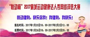 """""""悦动杯""""2017美高梅官网运动健康达人秀网络评选大赛"""