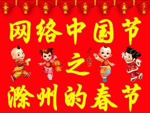 2017网络中国节・春节