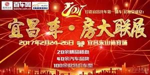 宜昌车房大联展2月24-26日东山体育场盛大开幕