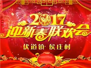 2017���伏道�侯�f村春晚��l