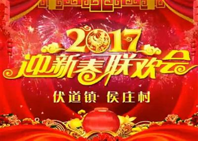 2017新濠天地赌博网址伏道镇侯庄村春晚视频