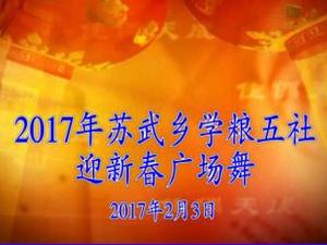 民勤县苏武乡学粮五社2017年迎新春广场舞