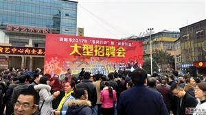 "�Y�市2017年""春�L行�印濒摺熬�I扶�""大型招聘活��"