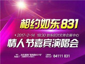 相约澳门太阳城平台831情人节嘉宾演唱会