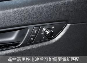 汽车遥控器常见问题及维修解决办法