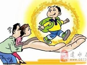 溺爱孩子 易养出5类问题宝贝