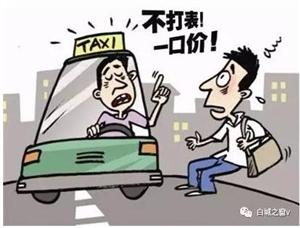 春节余温未减,白城出租车再成热门,你是赞成还是拍砖?