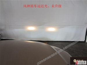 天津塘沽东风风神前来威酷升级双光透镜-再见黑暗