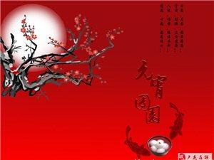 石门记忆――元宵节的来历传说