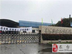 东台立文色织厂发生死亡事故,竟然不让家属与死者见面,将人直接送傧仪馆