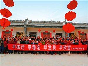 红红火火过大年――新居里的第一个春节