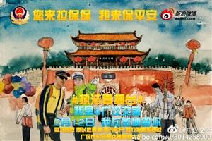 正月十六,广汉交警将在金雁湖门口进行执法直播,您来拉保保,我来保平安!
