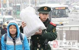亳州:武警战士大雪中帮助火车站乘客搬运行李