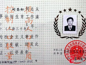 """刘昌松 一个献给""""国策""""的人――记国家""""婚育新风进万家先进个人""""刘昌松"""