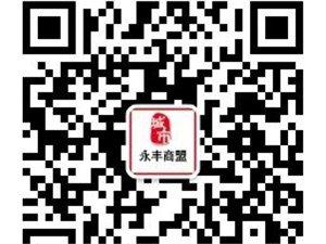 2017永丰情人节相亲活动开始报名啦!