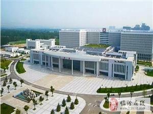 临汾市人民医院招聘高层次人才 住房、百万科研经费、交通补助统统都有