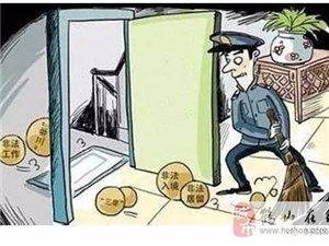 """快�螅→Q山公安查�@20名""""三非""""外籍人�T!"""