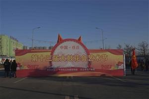 bwin必赢手机版官网大鼓花会 - 2017