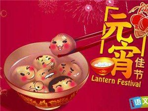 祝临潼全区人民元宵节快乐!