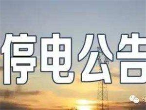 西安2月份停电检修计划公告|涉及临潼部分街办