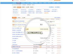 【公告】永丰网认证会员优势与权限、认证说明