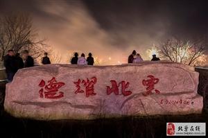 今夜礼花灿烂————2017元宵节记忆