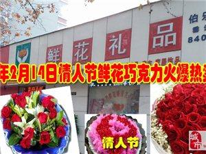 【2.14】情人节鲜花不涨价,高邑伯乐鲜,今年的玫瑰有点不一样!同城派