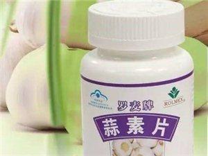 罗麦月儿    保健品蒜素品的功效、价格及使用方法