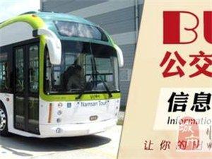 �R西最新公共交通(班�、公交�r刻表)