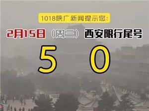 应急响应升级 西安明天(2月15日)怎么限行?