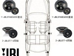汽车音响改装什么牌子好 江铃新车改装JBL音响套装
