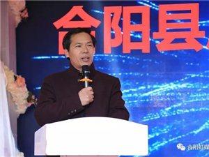 合阳县庆典文化协会迎新春年会