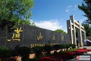 燕山大学可能要回齐齐哈尔建研究院