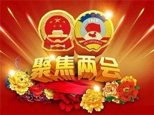 2017聚焦汉中两会